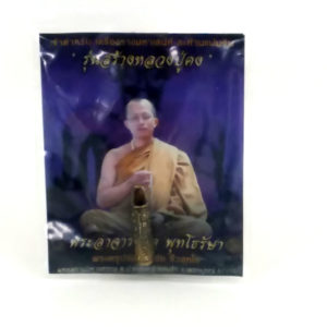 Phra Arjarn O : Clearing debt & poverty amulet v. Fulfillment & Success – THAI VOODOO for money luck