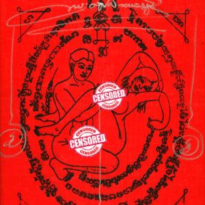 Kruba Thumanee : Inn Koo magic cloth yant – THAI VOODOO for love & money luck