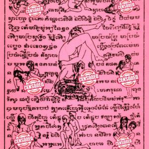 Buddhist yant Inn Khoo magic cloth wishes love riches success